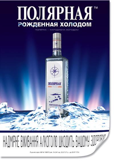 Рекламный постер водки Полярная