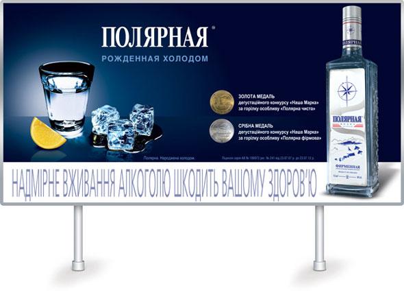 Реклама водки Полярная