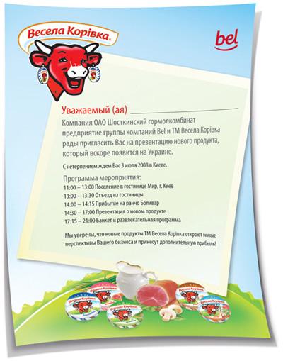 Весела  Корівка. Приглашение на презентацию марки в Украине