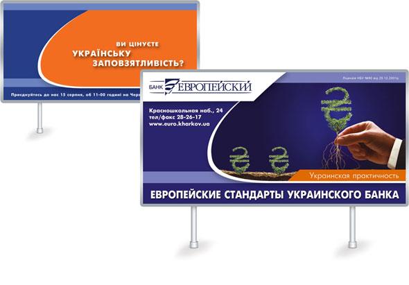 Реклама банка Европейский